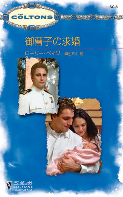 御曹子の求婚-電子書籍