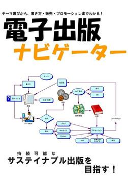 電子出版ナビゲーター-電子書籍