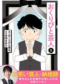 おくりびと芸人(5)
