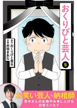 おくりびと芸人(5)-電子書籍