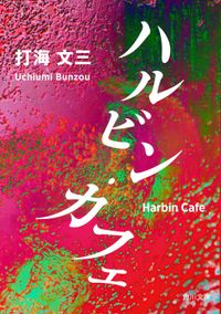 ハルビン・カフェ