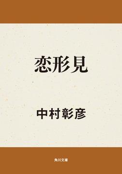 恋形見-電子書籍