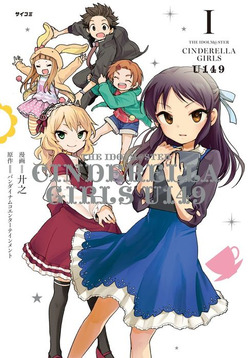 THE IDOLM@STER CINDERELLA GIRLS U149(1)-電子書籍