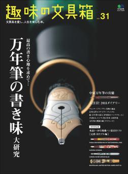 趣味の文具箱 vol.31-電子書籍