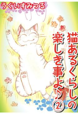 猫あるくらしの楽しき事よ♪2-電子書籍