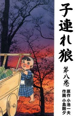 子連れ狼(8)-電子書籍