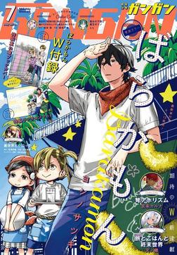 デジタル版月刊少年ガンガン 2018年7月号-電子書籍