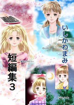 いしかわまみ短編集(3)-電子書籍