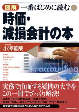 図解 一番はじめに読む時価・減損会計の本-電子書籍