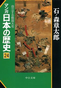 マンガ日本の歴史24 自立する戦国大名-電子書籍