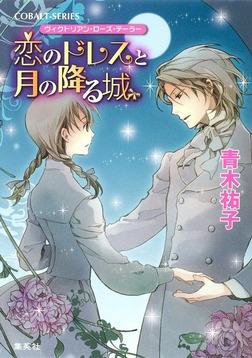 ヴィクトリアン・ローズ・テーラー20 恋のドレスと月の降る城-電子書籍