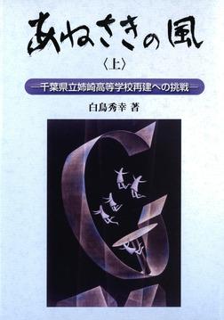 あねさきの風〈上〉 : 千葉県立姉崎高等学校再建への挑戦-電子書籍