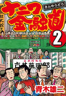 ナニワ金融道 2-電子書籍