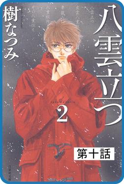 【プチララ】八雲立つ 第十話 「若宮祭」(4)-電子書籍