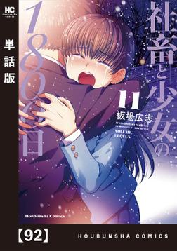 社畜と少女の1800日【単話版】 92-電子書籍