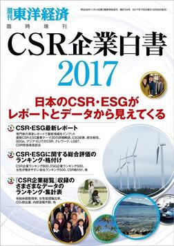 CSR企業白書 2017年版-電子書籍
