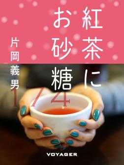 紅茶にお砂糖-電子書籍