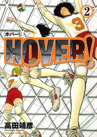 HOVER!(2)
