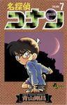 名探偵コナン(7)