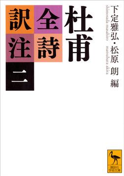 杜甫全詩訳注(二)-電子書籍