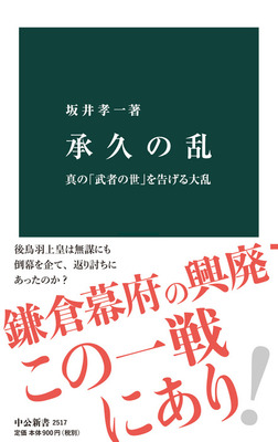 承久の乱 真の「武者の世」を告げる大乱-電子書籍