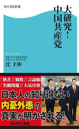 大研究!中国共産党-電子書籍
