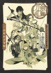 戯曲 ミュージカル『刀剣乱舞』(集英社単行本)