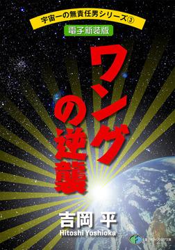宇宙一の無責任男シリーズ3 ワングの逆襲【電子新装版】-電子書籍