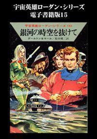 宇宙英雄ローダン・シリーズ 電子書籍版15 銀河の時空を抜けて