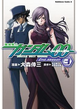 機動戦士ガンダム00 2nd Season(3)-電子書籍
