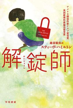 解錠師-電子書籍