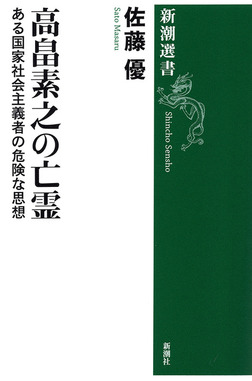 高畠素之の亡霊―ある国家社会主義者の危険な思想―(新潮選書)-電子書籍