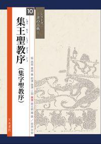 書の古典 集王聖教序(集字聖教序)