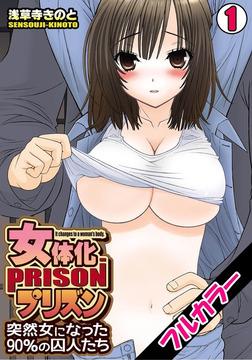 女体化プリズン~突然女になった90%の囚人たち~【フルカラー】(1)-電子書籍