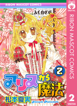 アリスから魔法 2-電子書籍