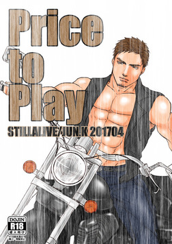 Price to Play-電子書籍