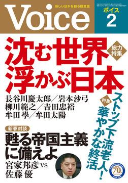 Voice 平成28年2月号-電子書籍