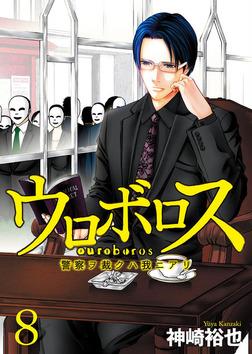 ウロボロス―警察ヲ裁クハ我ニアリ― 8巻-電子書籍