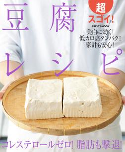 超スゴイ!豆腐レシピ-電子書籍