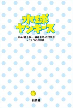 水球ヤンキース-電子書籍