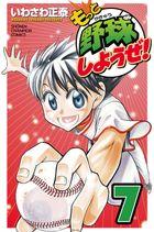 もっと野球しようぜ! 7