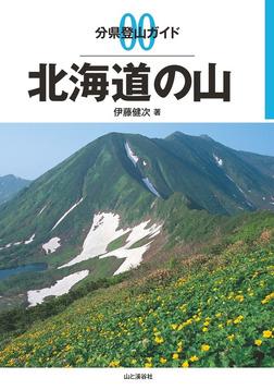 分県登山ガイド 0 北海道の山-電子書籍