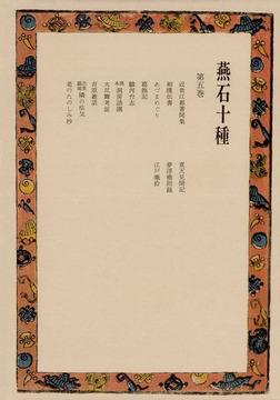 燕石十種〈第5巻〉-電子書籍