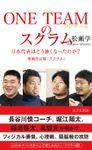 ONE TEAMのスクラム~日本代表はどう強くなったのか? 増補改訂版『スクラム』~