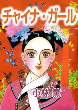 チャイナ・ガール 6巻-電子書籍