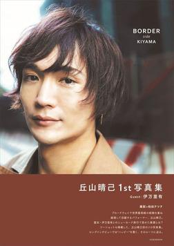 【電子版だけの特典カットつき!】丘山晴己写真集 BORDER side KIYAMA-電子書籍