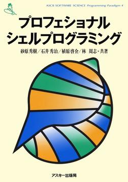 プロフェショナル・シェルプログラミング-電子書籍