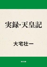 実録・天皇記