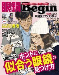 眼鏡Begin 2015 Vol.19