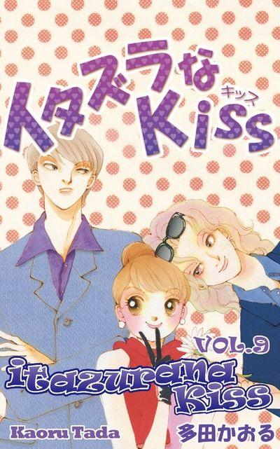 itazurana Kiss, Volume 9